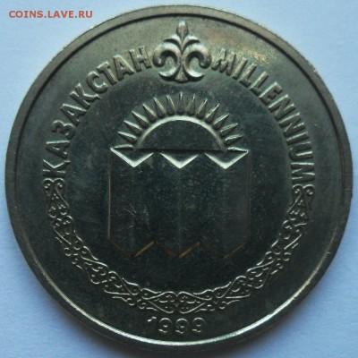 Казахстан 50т 1999 Милленниум до 10.04.2018 г. 22-00 мск - милленниум 1