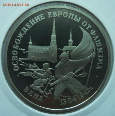 Россия 3р 1995 Вена до 10.04.2018 г. 22-00 мск - Вена 1