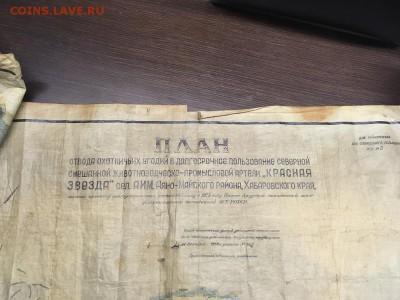 карта севера хабаровского края - 1958 год. - image-06-04-18-03-21-5