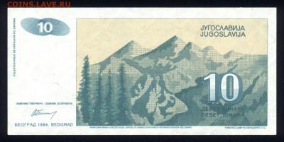 Югославия 10 динар 1994 unc 12.04.18 22:00 мск - 1