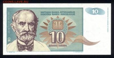 Югославия 10 динар 1994 unc 12.04.18 22:00 мск - 2