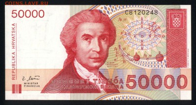 Хорватия 50000 динар 1993 unc 12.04.18 22:00 мск - 2