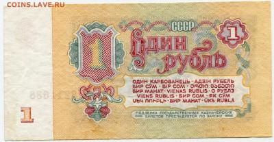 1 рубль 1961 до 10-04-2018 до 22-00 по Москве - 638 Р