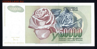Югославия 50000 динар 1992 unc 13.04.18 22:00 мск - 1
