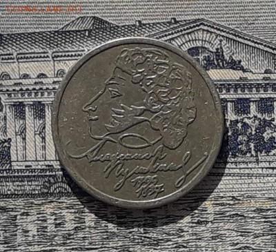 1 рубль 1999 Пушкин ММД до 10-04-2018 до 22-00 по Москве - Пушкин ММД Р