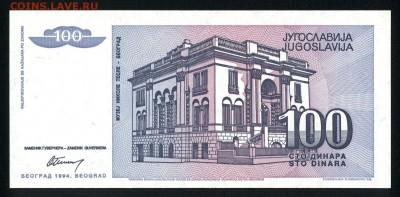 Югославия 100 динар 1994 unc   13.04.18 22:00 мск - 1