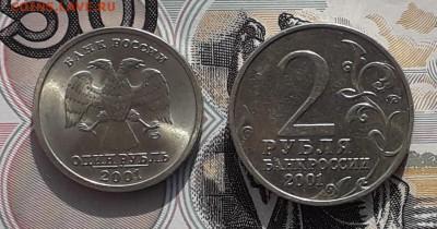 1 рубль 2001 СНГ и 2 рубля 2001 Гагарин до 10-04-2018 22-00 - СНГ Г А