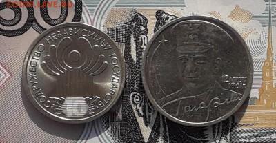 1 рубль 2001 СНГ и 2 рубля 2001 Гагарин до 10-04-2018 22-00 - СНГ Г Р