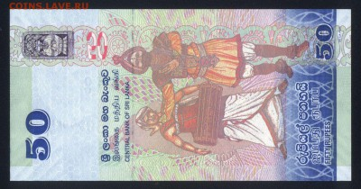 Шри-Ланка 50 рупий 2010 unc до 13.04.18 22:00 мск - 1