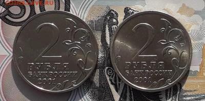 2 рубля 2001 Гагарин ММД и СПМД до 10-04-2018 до 22-00 по Мс - ГГ А