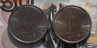 2 рубля 2001 Гагарин ММД и СПМД до 10-04-2018 до 22-00 по Мс - ГГ Р