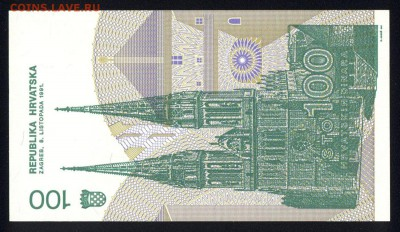 Хорватия 100 динар 1991 unc   13.04.18 22:00 мск - 1