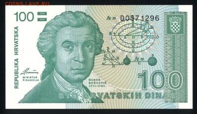 Хорватия 100 динар 1991 unc   13.04.18 22:00 мск - 2