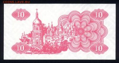 Украина 10 купонов 1991 unc 13.04.18 22:00 мск - 1