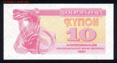 Украина 10 купонов 1991 unc 13.04.18 22:00 мск - 2