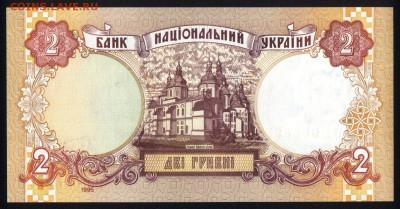 Украина 2 гривны 1995 unc   13.04.18 22:00 мск - 1