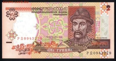 Украина 2 гривны 1995 unc   13.04.18 22:00 мск - 2