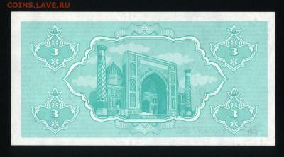 Узбекистан 3 сума 1992 unc до 13.04.18 22:00 мск - 1