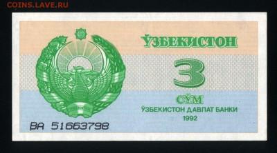 Узбекистан 3 сума 1992 unc до 13.04.18 22:00 мск - 2