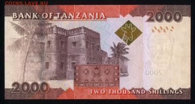 Танзания 2000 шиллингов 2015 unc   13.04.18 22:00 мск - 1