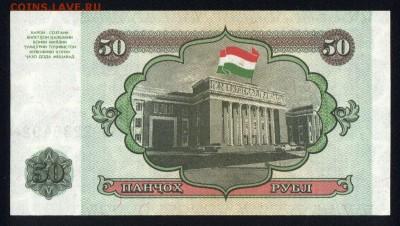 Таджикистан 50 рублей 1994 unc 13.04.18 22:00 мск - 1