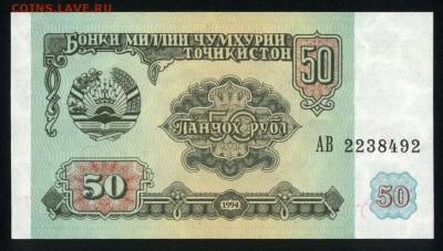 Таджикистан 50 рублей 1994 unc 13.04.18 22:00 мск - 2