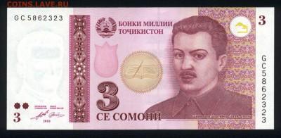 Таджикистан 3 сомони 2010 unc   13.04.18 22:00 мск - 2