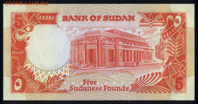 Судан 5 фунтов 1991 unc 13.04.18 22:00 мск - 1