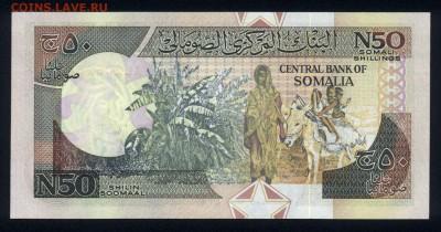 Сомали 50 шиллингов 1991 unc 13.04.18 22:00 мск - 1