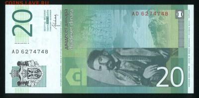 Сербия 20 динар 2013 unc 13.04.18 22:00 мск - 1