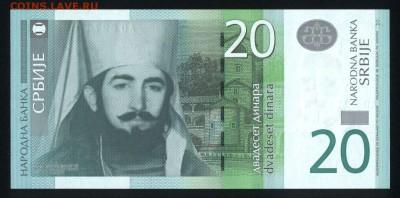 Сербия 20 динар 2013 unc 13.04.18 22:00 мск - 2