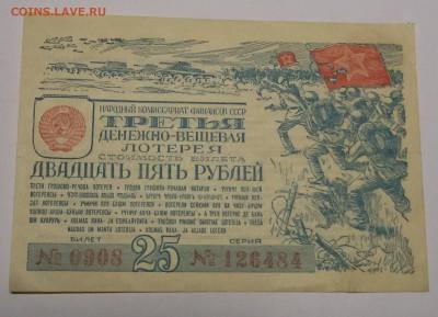 25 рублей СССР 1943г. Дешево до 13.04.18. до 22.00 по Москве - 20180407_193558