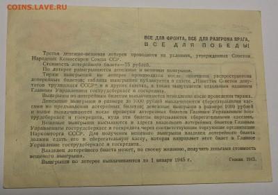25 рублей СССР 1943г. Дешево до 13.04.18. до 22.00 по Москве - 20180407_193610