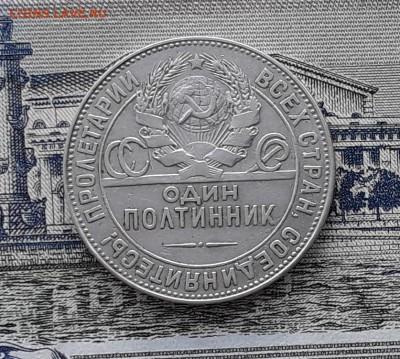 Полтинник 1924 ТР до 10-04-2018 до 22-00 по Москве - 32 А