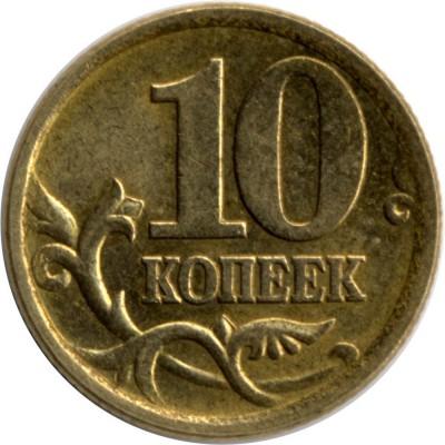 10 копеек 2004 сп - подскажите - 10_2004_sp