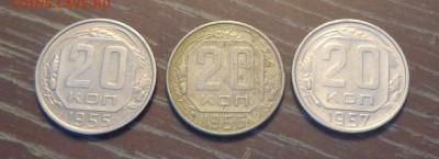 20 копеек 1955, 56, 57 до 15.04, 22.00 - 20 коп 1955 - 1957 3 штуки_1