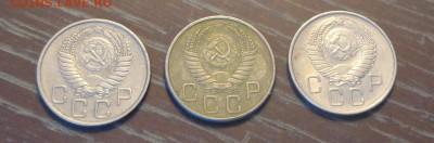 20 копеек 1955, 56, 57 до 15.04, 22.00 - 20 коп 1955 - 1957 3 штуки_2
