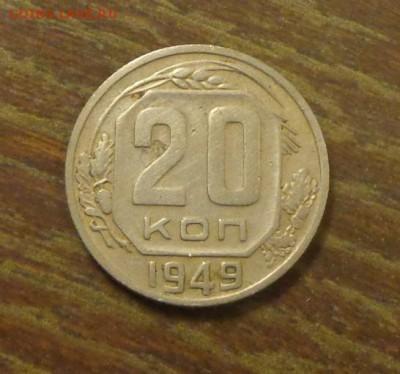 20 копеек 1949 до 15.04, 22.00 - 20 коп 1949_1