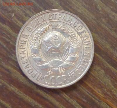 15 копеек 1927 в коллекцию до 15.04, 22.00 - 15 к 1927_2