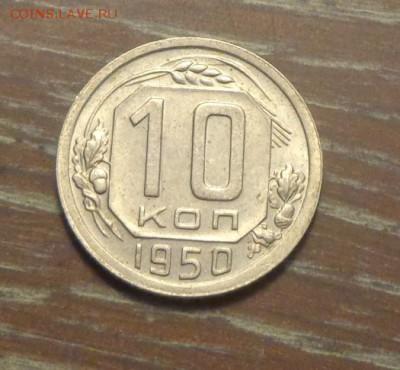 10 копеек 1950 в коллекцию до 15.04, 22.00 - 10 к 1950 другая_1