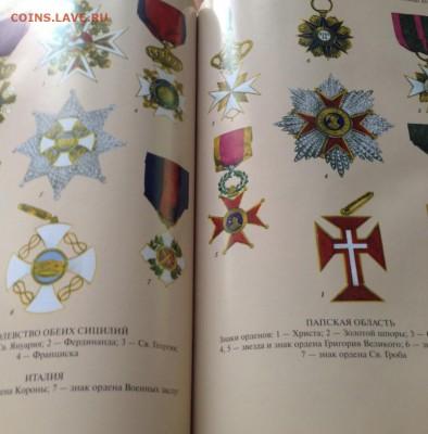 Спасский И.Г. Иностранные и русские ордена до 1917 года - спасский-4