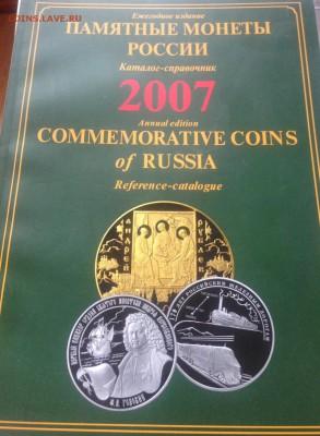 Памятные монеты России , каталог (7 шт) , до 15.04.18г. - пм