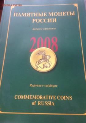 Памятные монеты России , каталог (7 шт) , до 15.04.18г. - пм-1