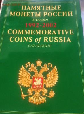 Памятные монеты России , каталог (7 шт) , до 15.04.18г. - пм-2