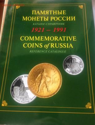 Памятные монеты России , каталог (7 шт) , до 15.04.18г. - пм-3