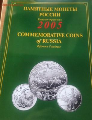 Памятные монеты России , каталог (7 шт) , до 15.04.18г. - пм-4