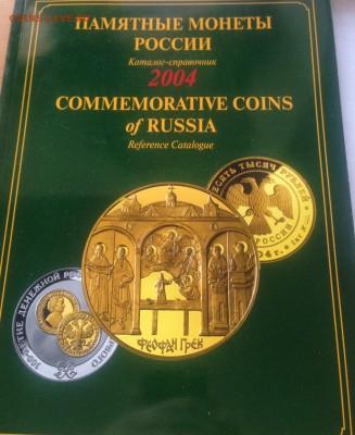 Памятные монеты России , каталог (7 шт) , до 15.04.18г. - пм-5