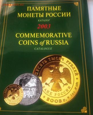 Памятные монеты России , каталог (7 шт) , до 15.04.18г. - пм-6