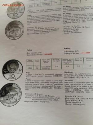 Памятные монеты России , каталог (7 шт) , до 15.04.18г. - пм7