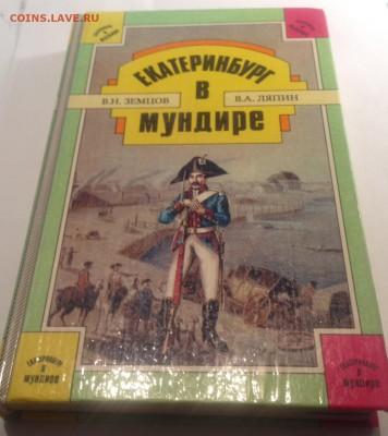 Екатеринбург в мундире , 1992г. , до 15.04.18г. - e